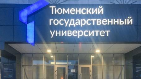 Перенесен аукцион по выбору подрядчика для строительства нового корпуса ТюмГУ за 3,5 млрд рублей